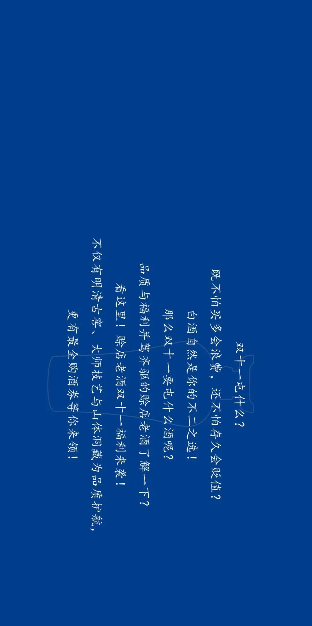 """赊店老酒双十一・南阳专属福利""""双十一必屯清单"""""""