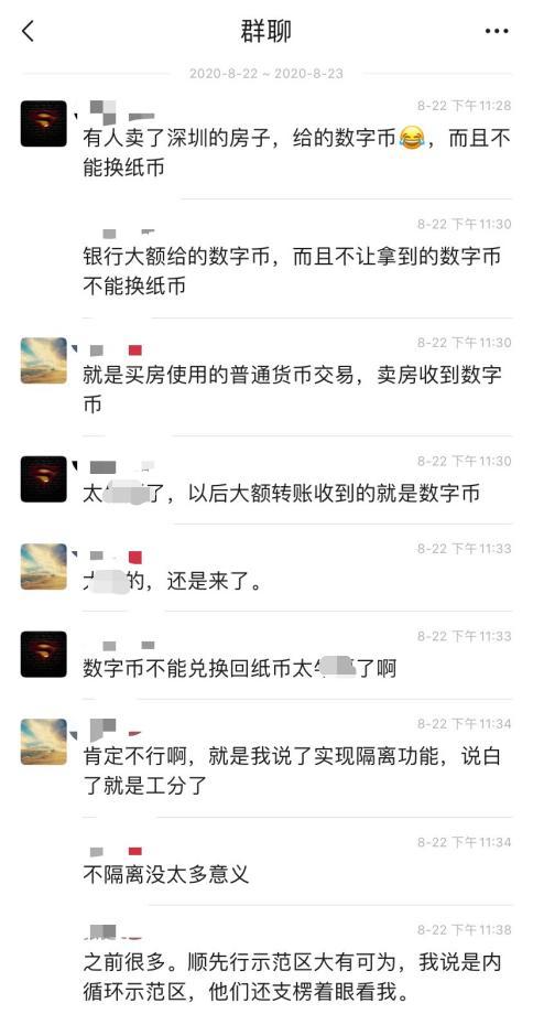 网传深圳二手房交易已使用数字货币?官方辟谣来了
