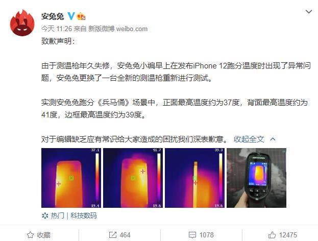 大乌龙!iPhone 12测试高达80度?安兔兔紧急出来辟谣