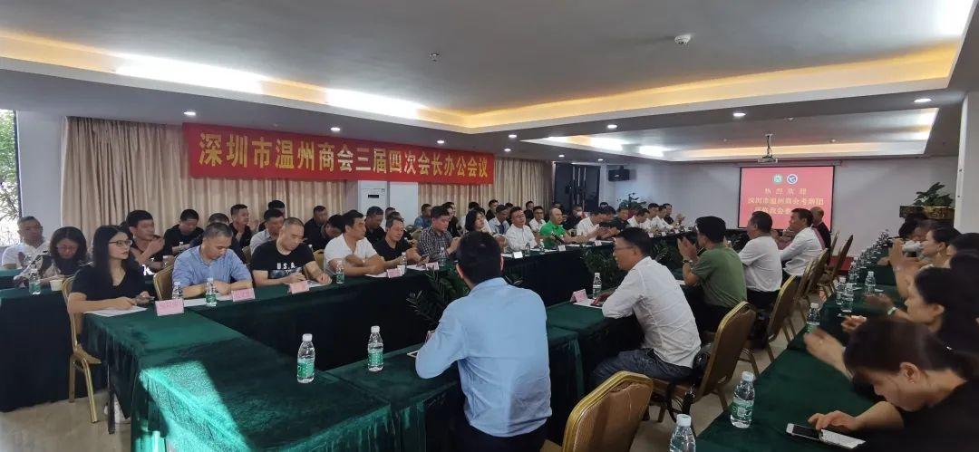 我会2020会长办公会议走进海南 探寻自贸港下温商发展新机遇