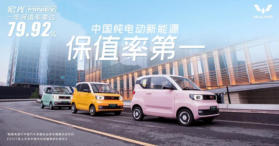 保值率第一!宏光MINIEV实力登顶中国新能源车保值榜首