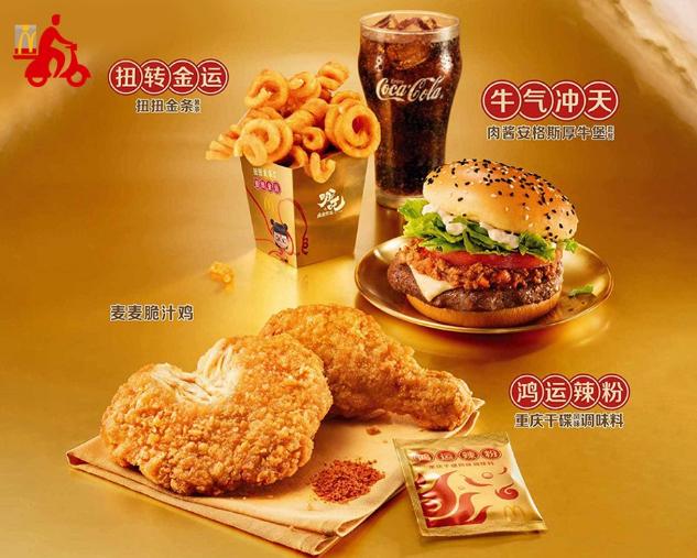"""笑哭!麦当劳新品「肉夹馍」吃哭网友:""""这是忘了放肉吧..."""""""