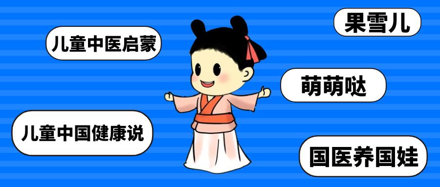 儿童中医启蒙,儿童中国健康说,萌萌哒