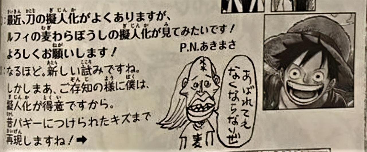 海賊王:尾田老師的擬人化角色一言難盡,幻象破滅者名副其實
