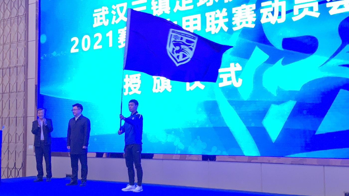 武汉三镇新征程,开启2021中甲新赛季