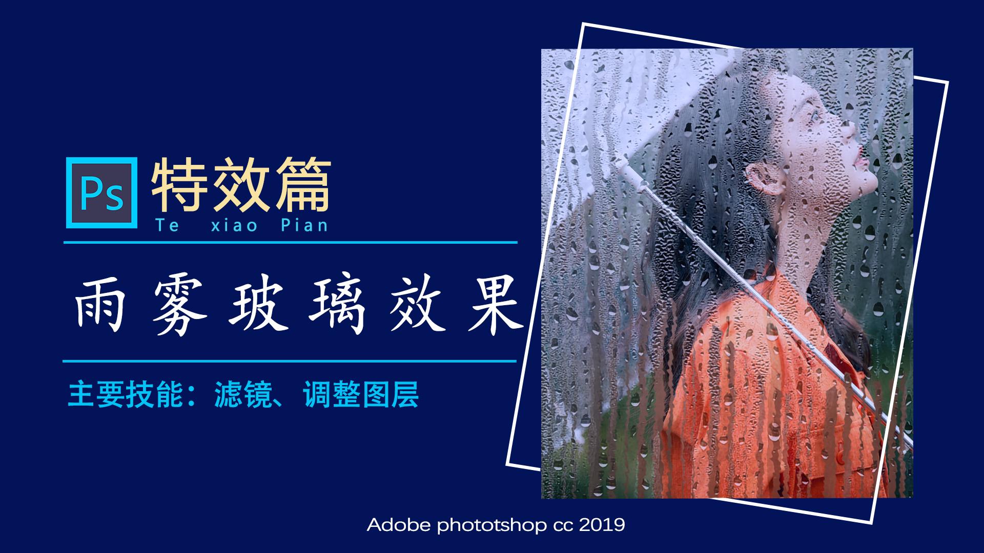PS教程:制作雨雾玻璃效果,领略雨天别样的美
