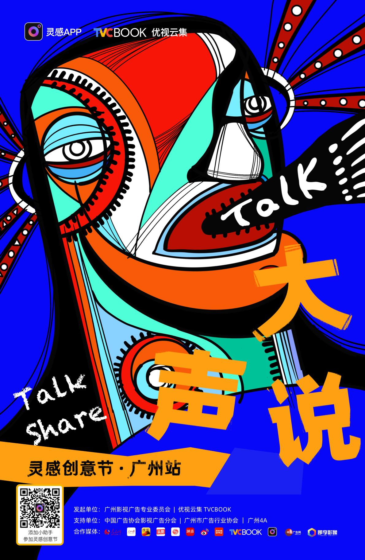 前往你前所未有的创意现场——灵感创意节·广州站