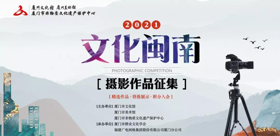 「2021文化闽南」摄影作品征集开始啦