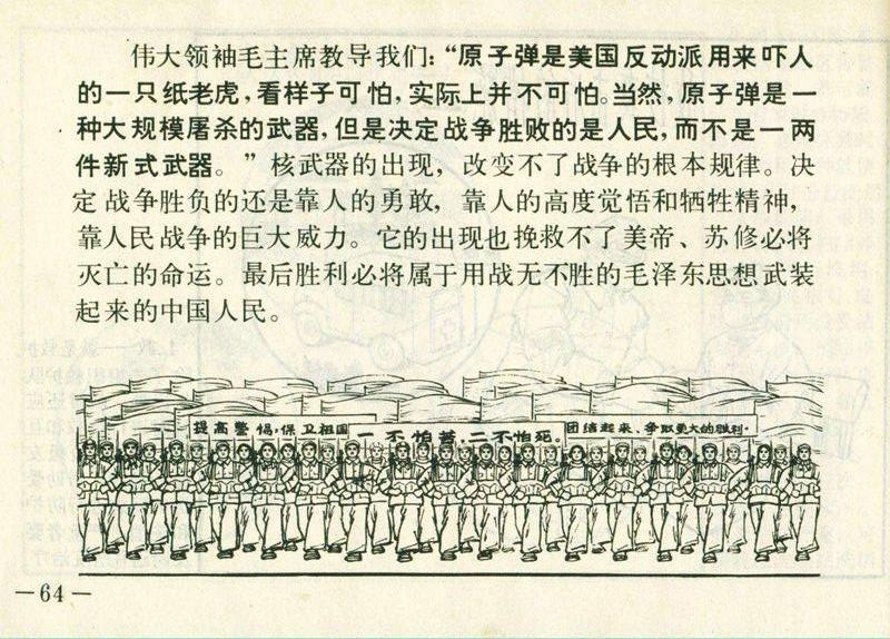 """文革连环画:民兵""""三打""""""""三防""""知识画册"""