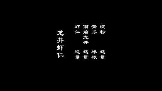 3分钟学会这道杭州菜 龙井虾仁 第1张