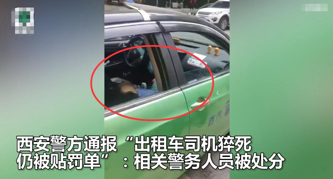 """西安警方通报""""的哥猝死仍被贴罚单"""":对责任辅警通报批评,共3名警务人员被处理"""