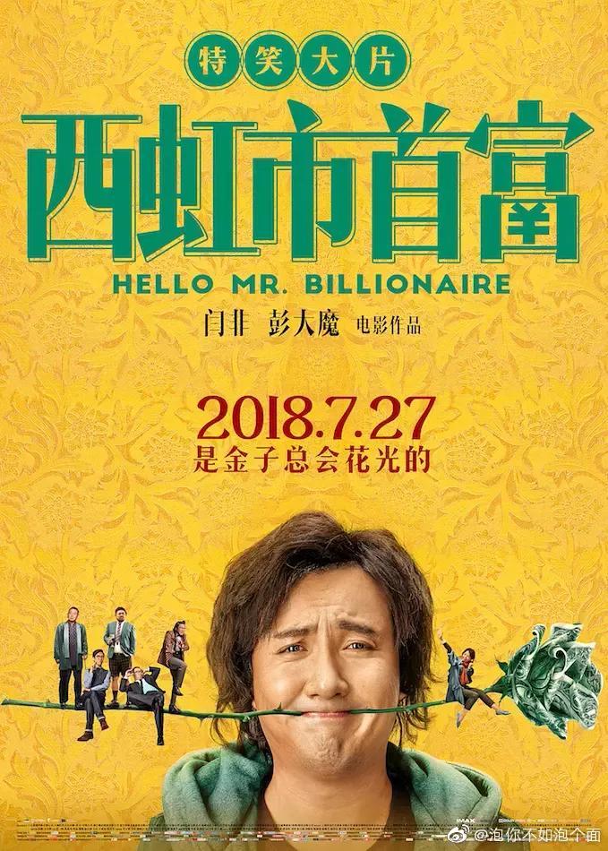 沈腾成为中国影史票房第一的演员,恭喜恭喜