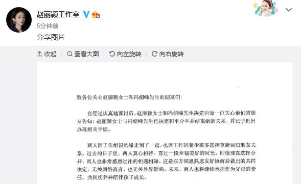 热搜第一!赵丽颖、冯绍峰宣布离婚