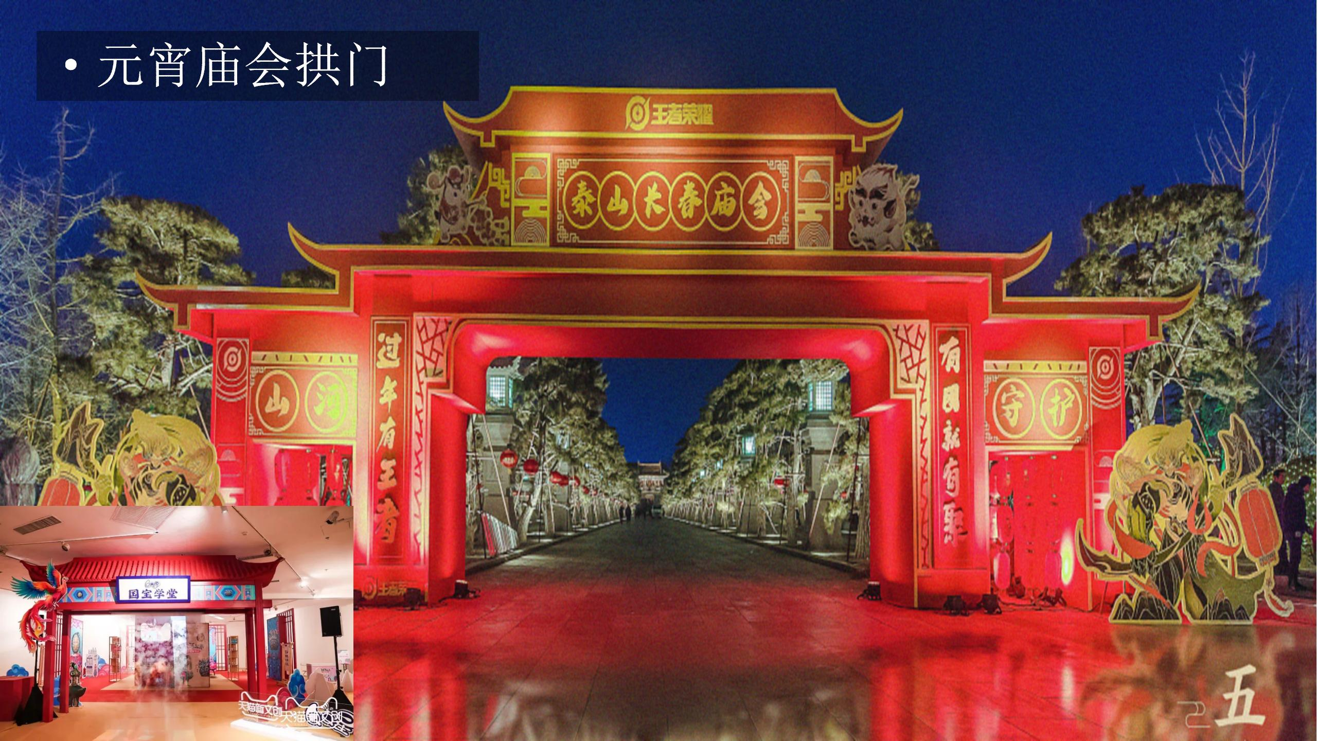"""2021地产项目""""万物可潮"""",元宵节庙会游园会活动策划方案"""