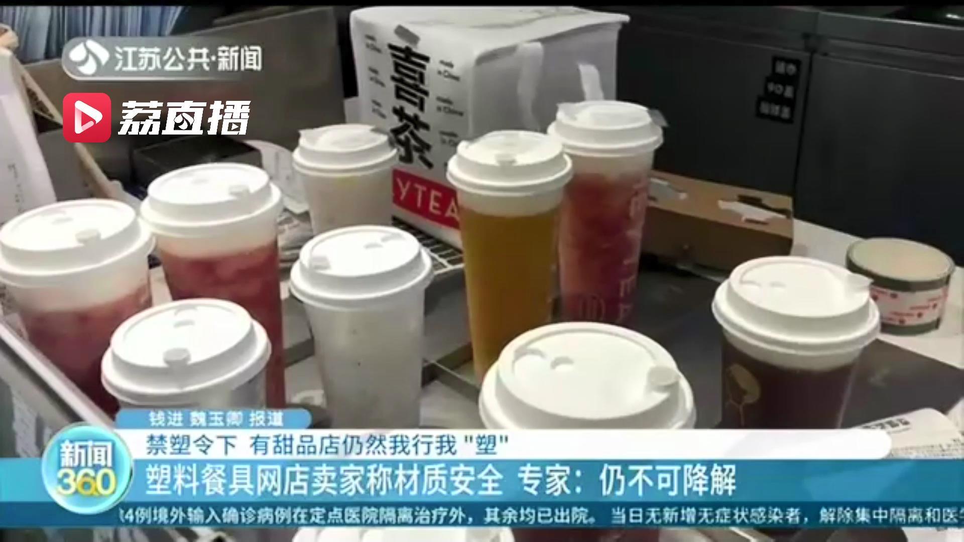 """禁塑令下仍然我行我""""塑""""塑料餐具在部分甜品店难被替代"""