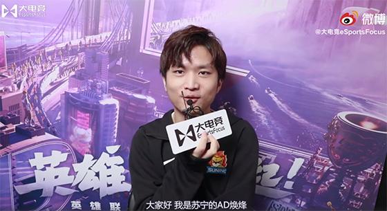 专访SNhuanfeng:想在S10跟公认很厉害的ADC交手