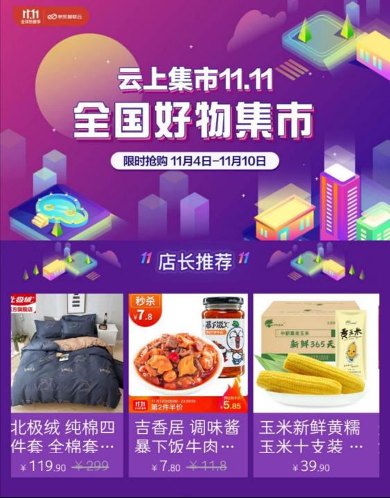 """京东智联云""""云上集市11.11""""千款全球精品大汇聚"""