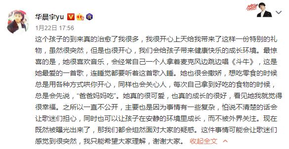 杨幂让沈腾说出华晨宇的三首歌 竟一首都说不出来