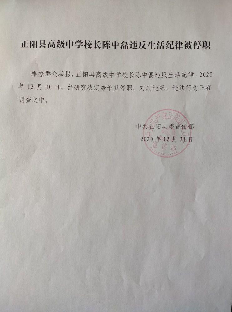 正阳县高级中学校长陈中磊违反生活纪律被停职
