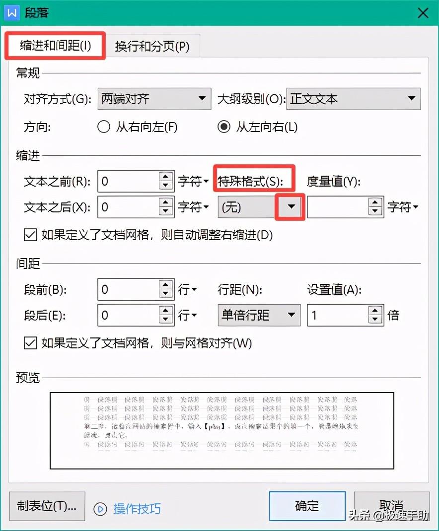wps首行缩进2字符怎么设置(平板wps首行缩进)