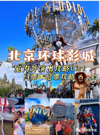 """眼红!北京环球度假区催生北三县""""园区房"""""""