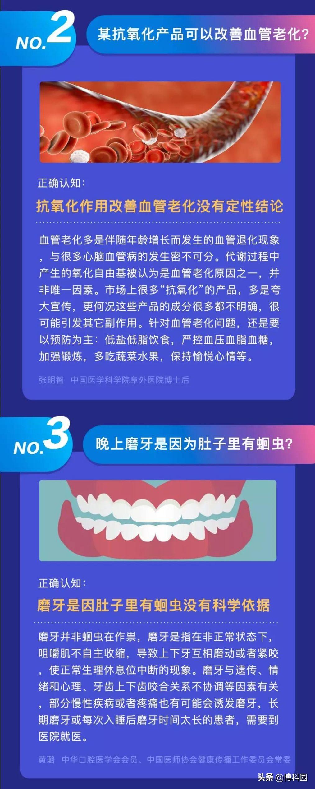 晚上吃生姜胜似吃砒霜?香蕉能治便秘?这10大谣言你中了几个?