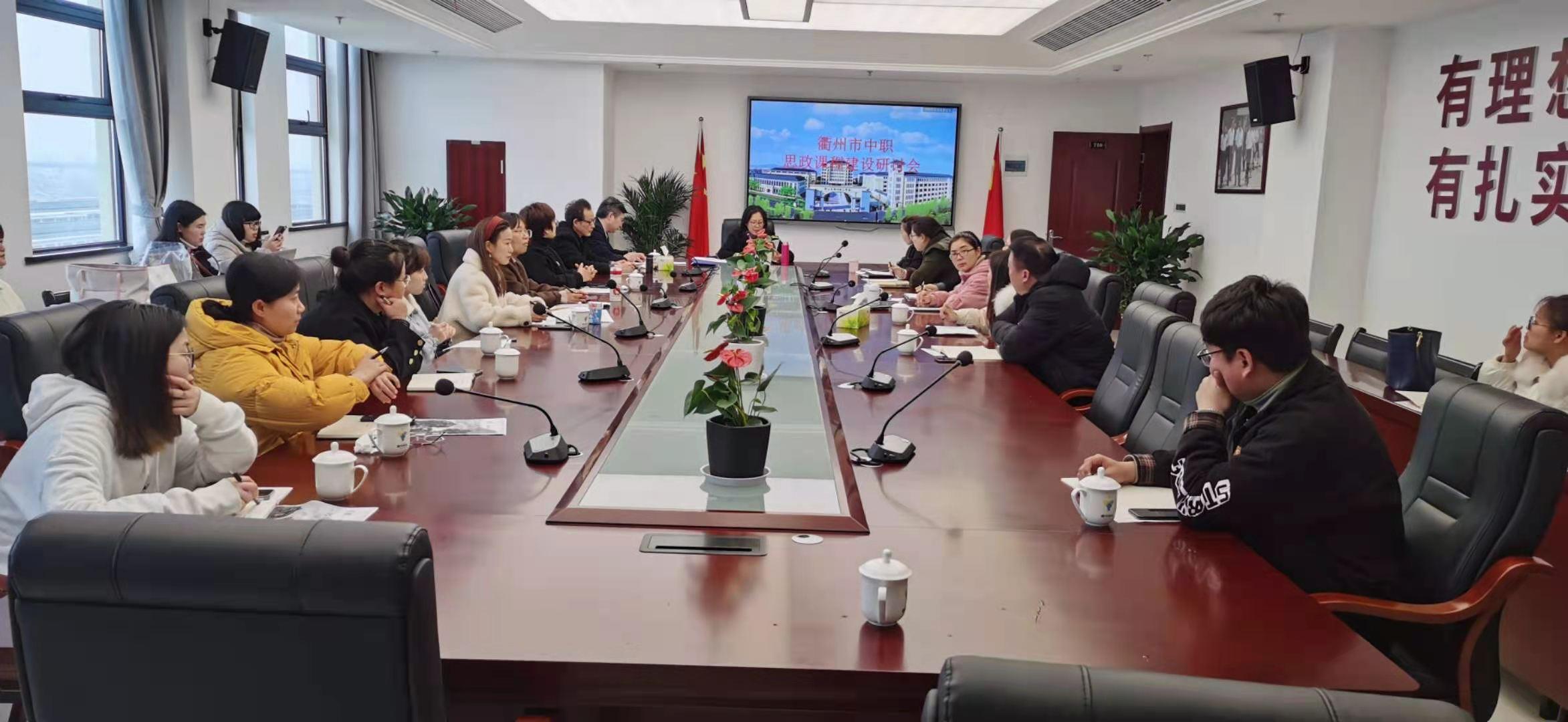 衢州市中职思政课研讨活动在衢州理工学校举行