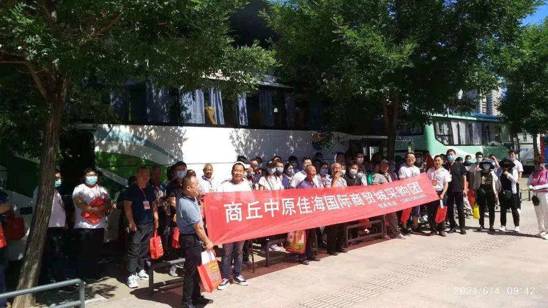 2021年6月4日第7届郑州欧亚特色餐饮食材节隆重开幕