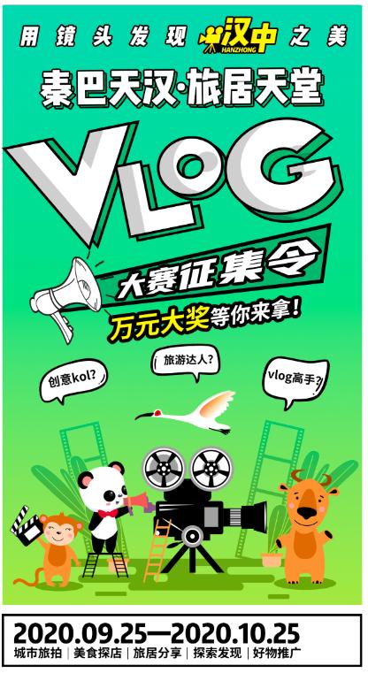 """""""秦巴天汉 旅居天堂""""2020汉中VLOG短视频大赛开赛了"""