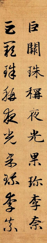 力追高古,剑指晋唐,看赵孟頫真草千字文高清本