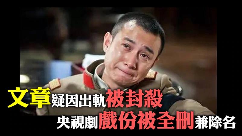 文章疑因出轨失德被封杀,新剧戏份全被删,网友:让陈赫怎么办?