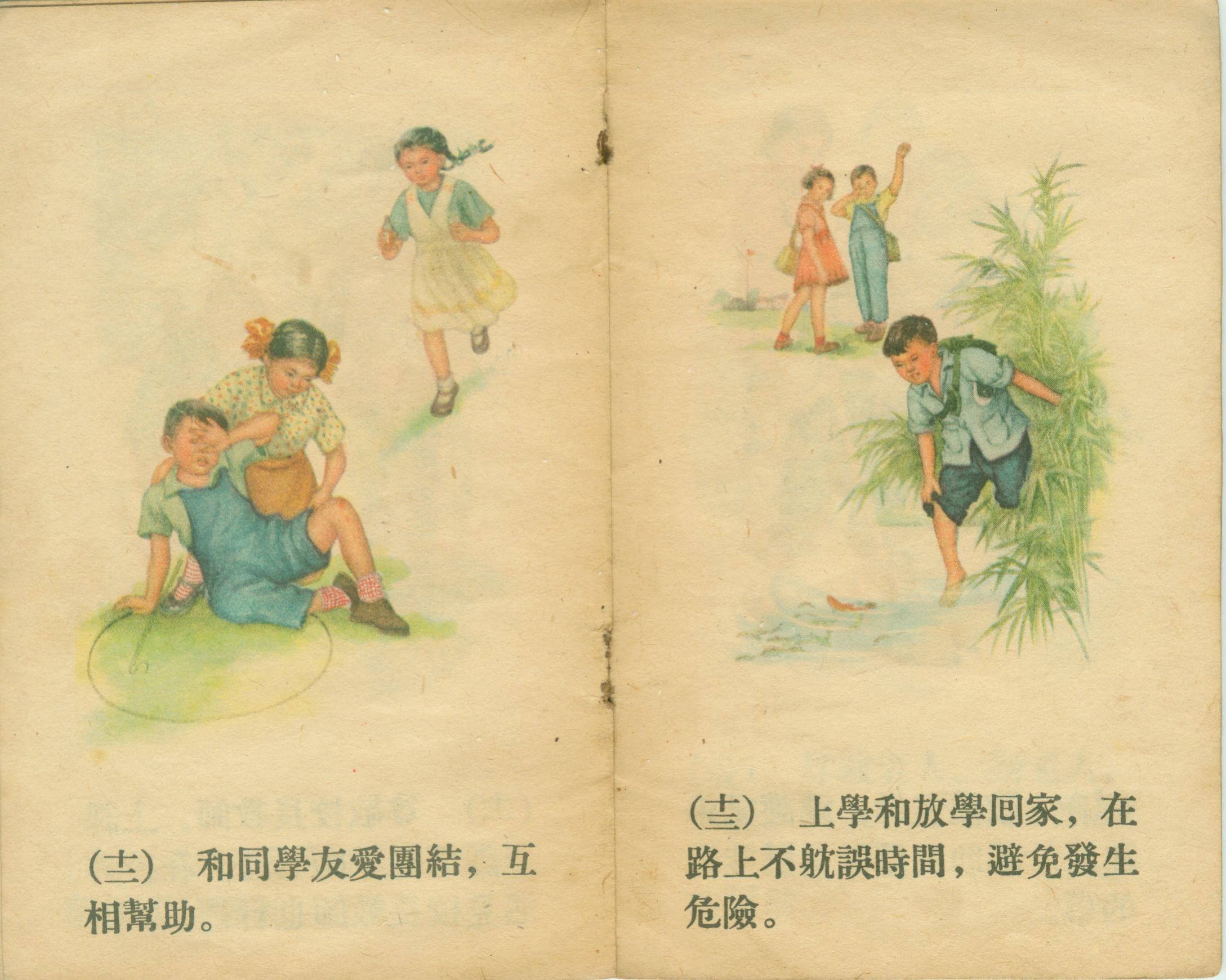1955年小学生守则图解,来自武汉市洪山区永安小学