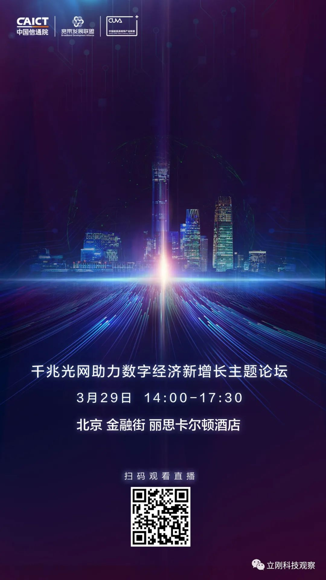 F5G千兆光网+5G双轮驱动构建数字经济坚实底座