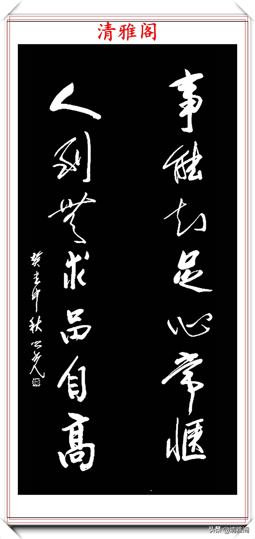 艺术大家杨之光,精美书法作品欣赏,笔力遒劲结字清秀,真书法也