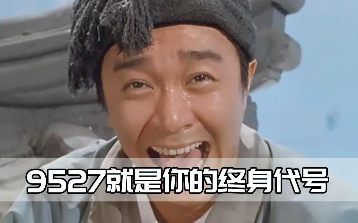 9527到底是什么梗?周星驰多次使用,只有懂粤语的人才知道