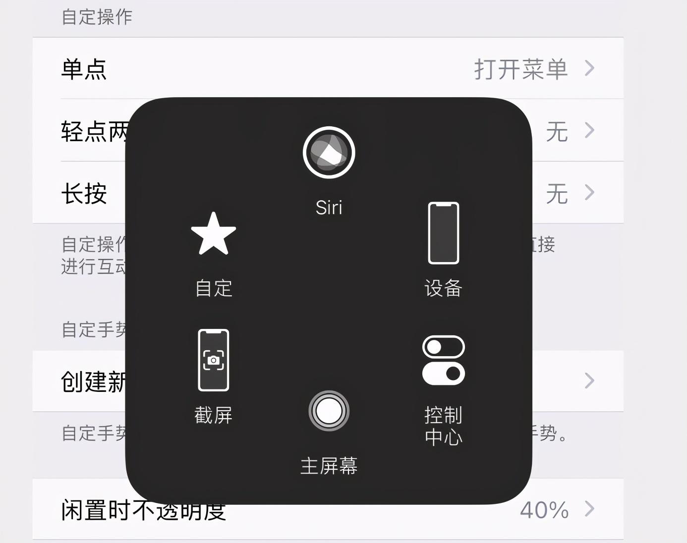 苹果手机浮标怎么设置(12苹果圆浮标怎么设置)