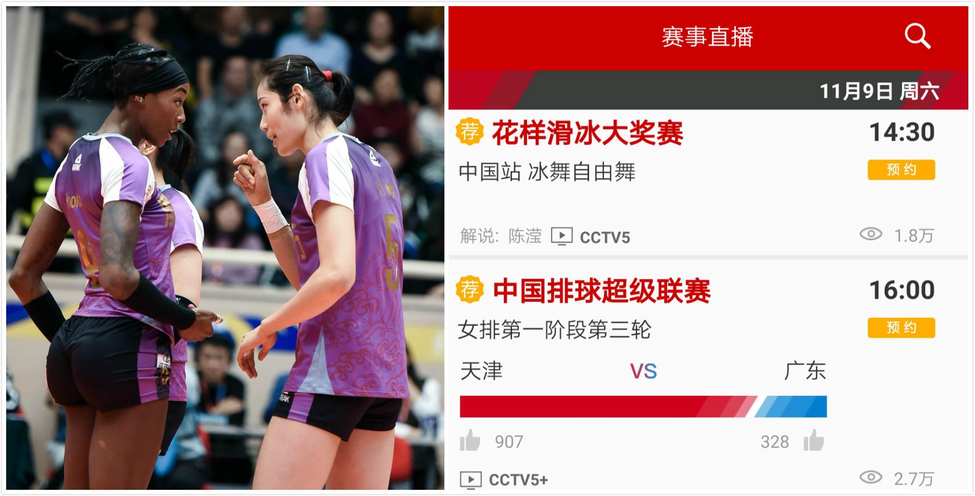 央视CCTV5+直播女排联赛 天津主场战恒大 朱婷李盈莹对于阵科舍多比