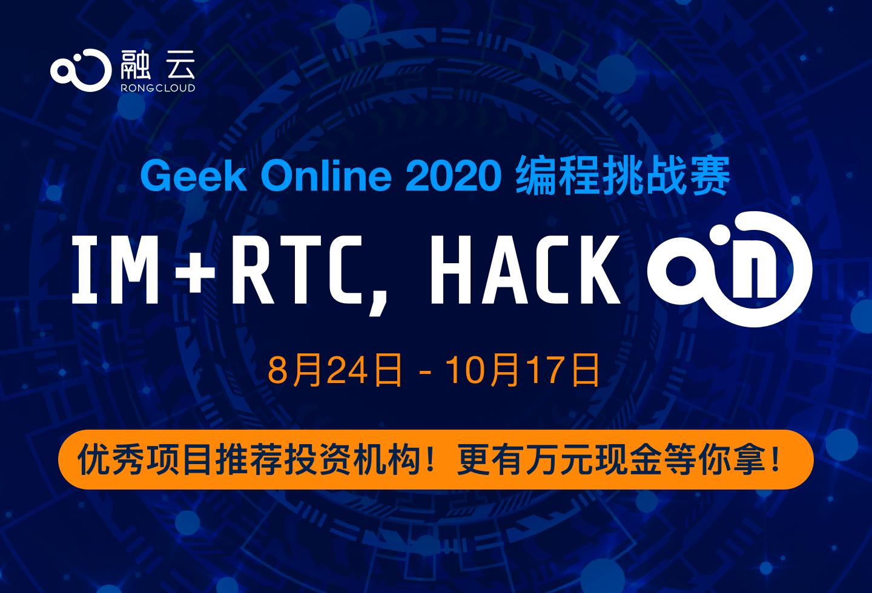 融云Geek Online 2020 编程挑战赛重磅来袭