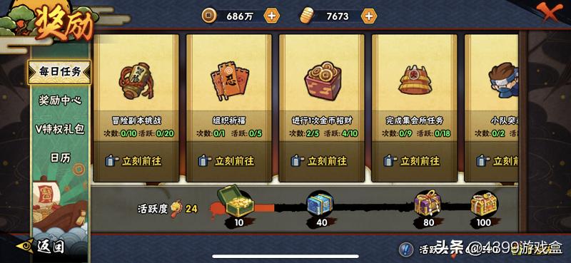 《火影战士》手游手机游戏零氪党怎样生存,这种篇统统对你觉得