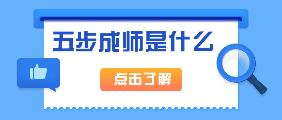 五步成师是什么,是发展的方向吗?如何成为一名<a href=http://www.jiangshi360.com target=_blank class=infotextkey>培训</a>讲师