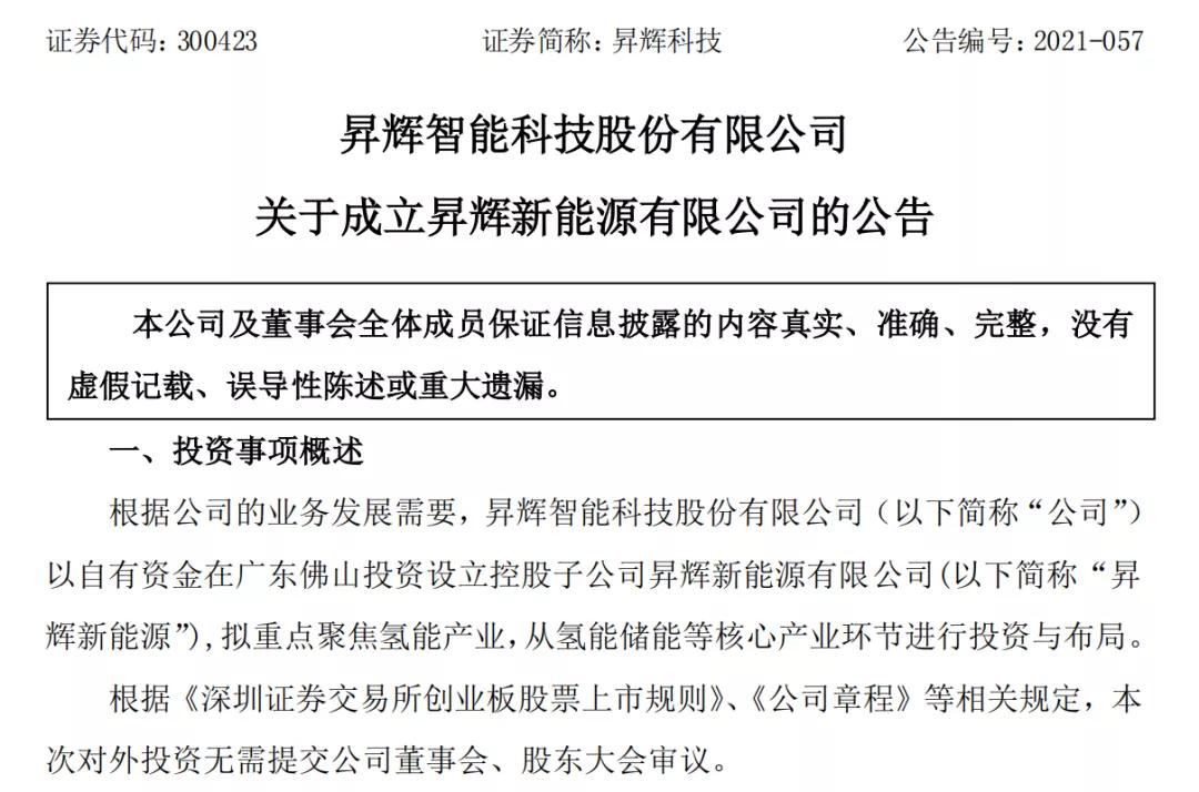 """上市企业""""氢能圈""""不断扩容,佛山氢能产业再添一名""""生力军"""""""