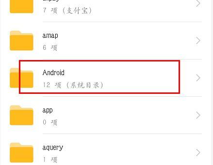 amap是什么文件夹(手机存储amap能删吗)