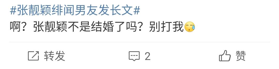 张靓颖绯闻男友发长文,网友:竟然离婚了?