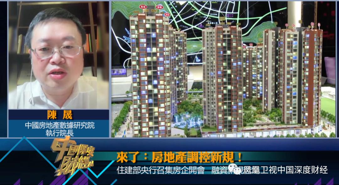 中国房地产调控新规来了