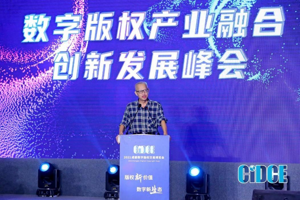 2021成都数字版权交易博览会 数字版权产业融合创新发展峰会第二场顺利落幕
