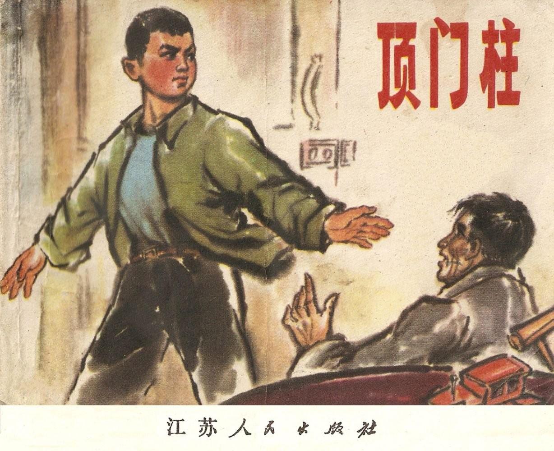 红小兵题材连环画-顶门柱