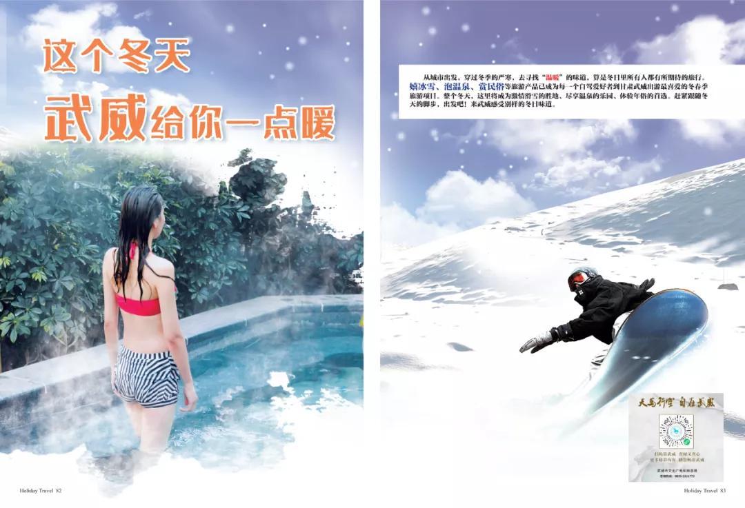 这个冬天,武威给你一点暖