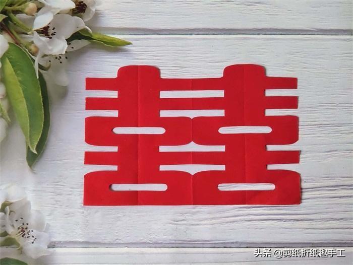 剪纸喜字剪法步骤(各种喜字的剪法步骤图)
