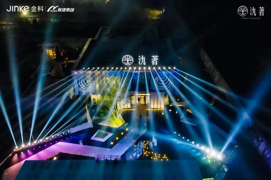 金科敏捷·氿著璀璨星河艺术馆暨美学示范区大境盛启