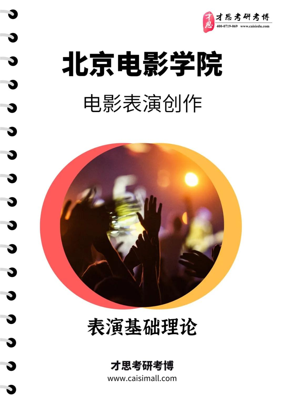 2022年北京电影学院表演学院电影表演创作考研专题解读